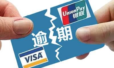 信用卡逾期犯法吗?信用卡会逾期立案?