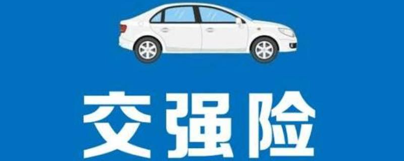 车险交强险有什么用?汽车强险都保什么内容