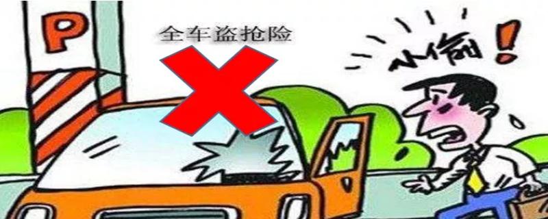 汽车盗抢险一年多少钱,盗抢险该不该买