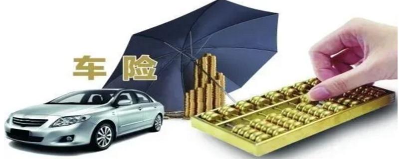 小车保险一年多少钱?小车保险怎么买最划算